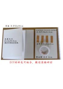 diy證書夾組合包