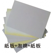 泡棉夾層紙板
