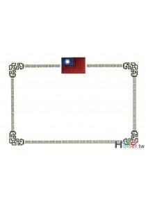 獎狀紙(橫式國旗)-1321