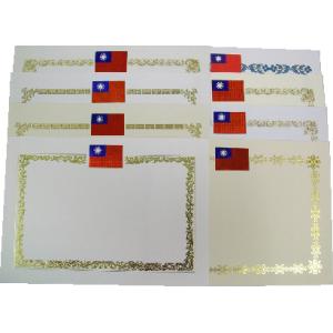 國旗獎狀紙(橫式)