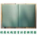 綠羅紋織證書夾