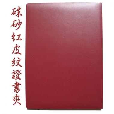 硃砂紅皮紋證書夾