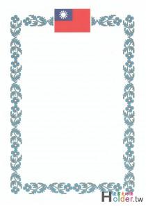 獎狀紙(直式國旗)-815