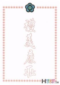獎狀紙(直式國旗)-825