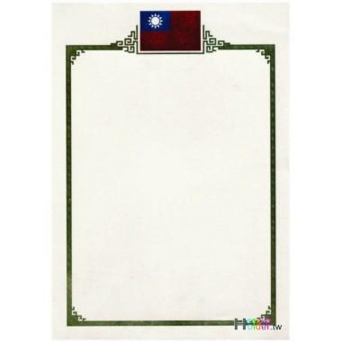 獎狀紙(直式國旗)-2201