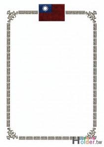 獎狀紙(直式國旗)-1339