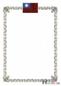 獎狀紙(直式國旗)-1341
