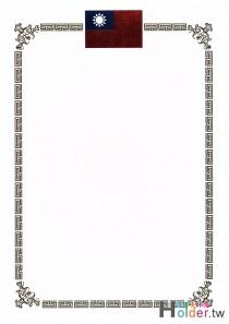 獎狀紙(直式國旗)-1406