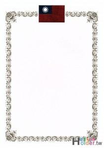 獎狀紙(直式國旗)-1408