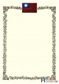 獎狀紙(直式國旗)-1525