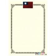 獎狀紙(直式國旗)-1526