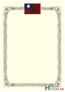 獎狀紙(直式國旗)-1527