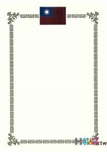 獎狀紙(直式國旗)-09812