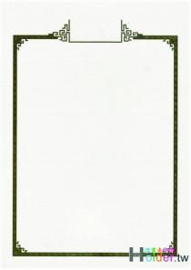 獎狀紙(直式)2011