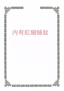 獎狀紙(直式)1206