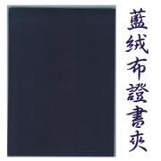 藍絨布證書夾
