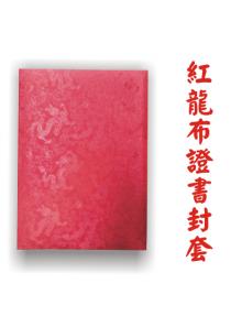 紅龍布證書夾