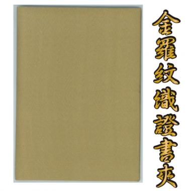 金羅紋織證書夾