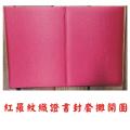 紅羅紋織證書夾