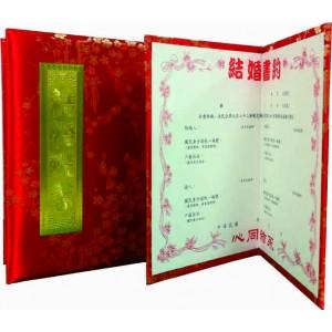 傳統結婚證書套