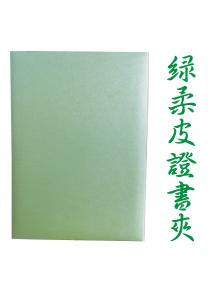 綠柔皮證書夾