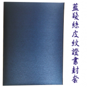 藍髮絲證書夾