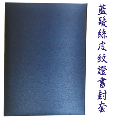 A5藍髮絲證書夾