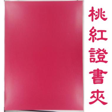 桃紅證書夾